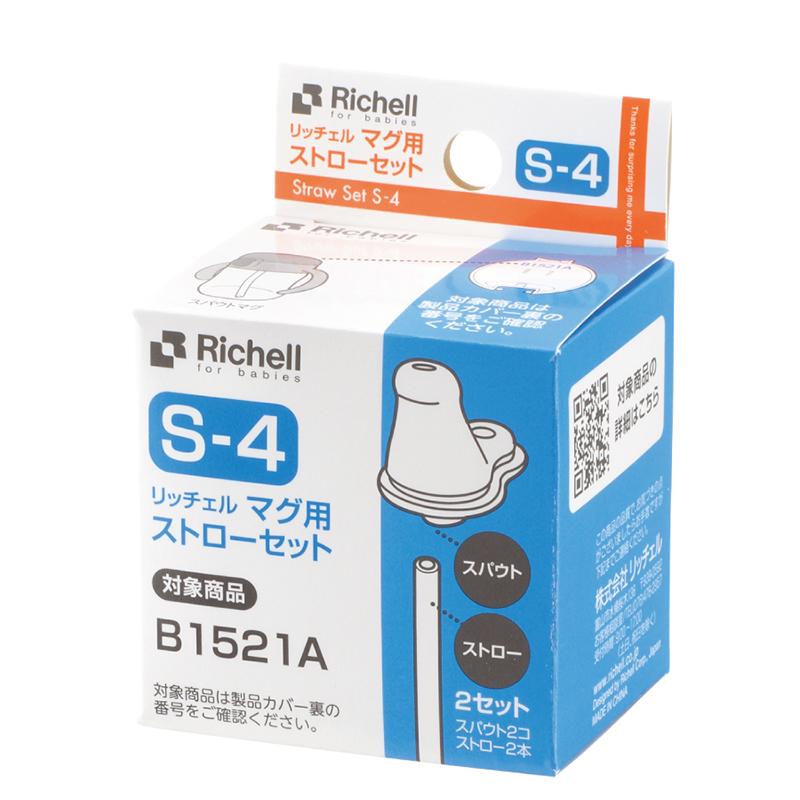 Bộ 2 đầu mút S-4 thay thế cho cốc tập uống 2in1 T.L.I Richell