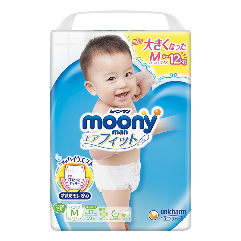 Bỉm - Tã quần Moony size M 58 (6-11Kg)
